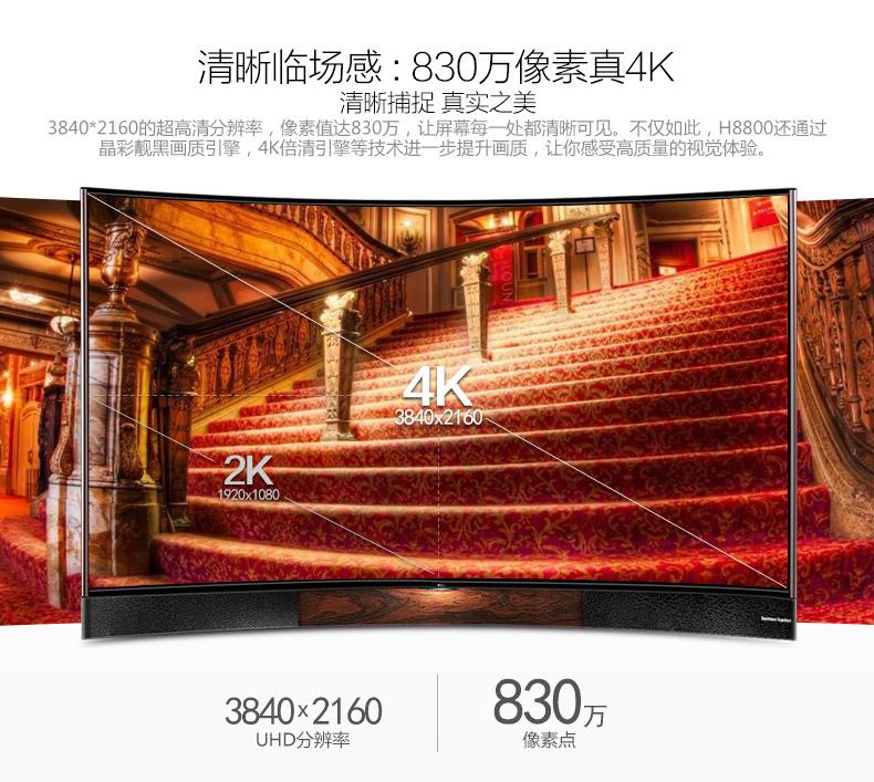 Q65H8800S-CUDS-790_30.jpg