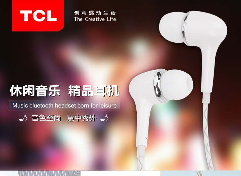 TCL-耳机HX720_01.jpg