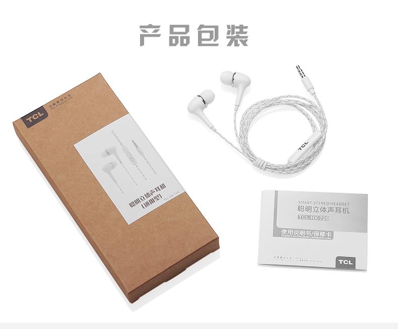 TCL-耳机HX720_18.jpg
