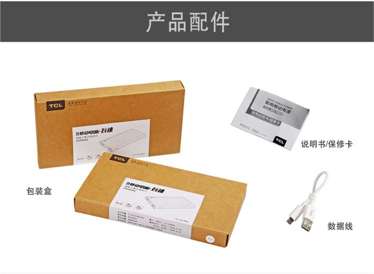 移动电源TCL-HX-PB01_14.jpg