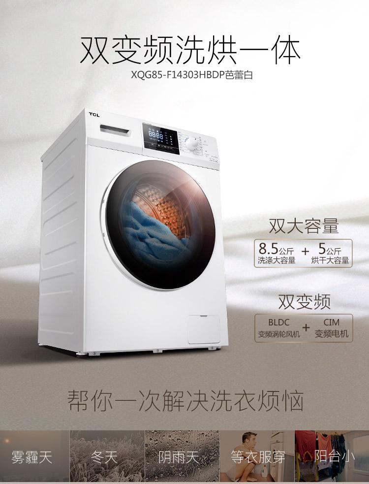 洗烘一体芭蕾白-PC-(2)_01.jpg