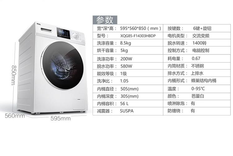 洗烘一体芭蕾白-PC-(2)_15_02.jpg