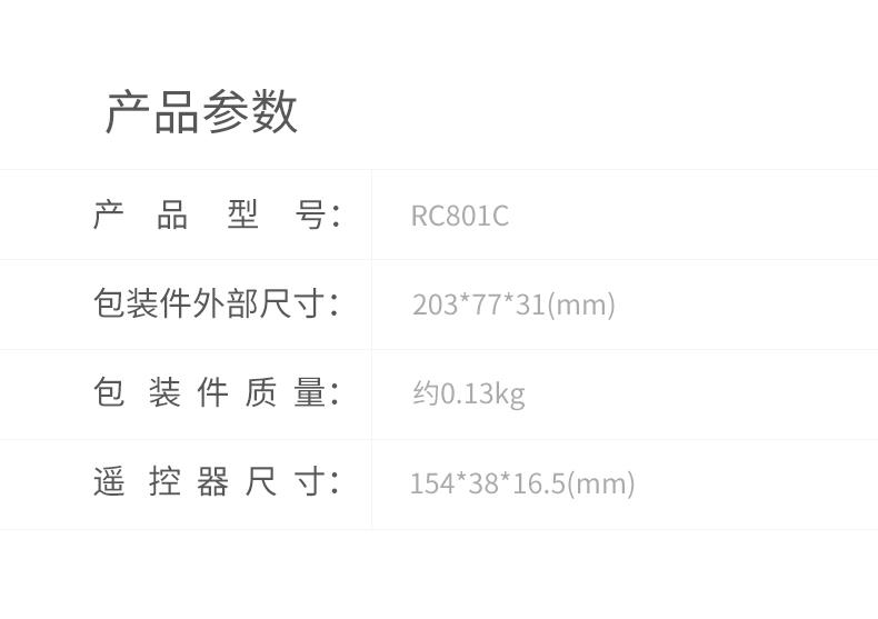 RC801C遥控器-790_12.jpg