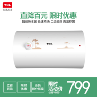 TCL60L节能速热电热水器