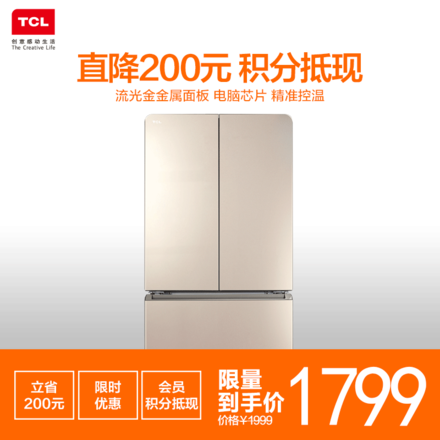 TCL282L多门法式节能冰箱