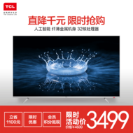 55A860U 55英寸4K超薄电视