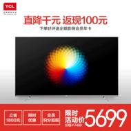 65A880U 65英寸4K超薄电视