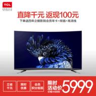 55Q960C 55英寸量子点曲面电视