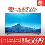 65A880C 65英寸4K曲面电视