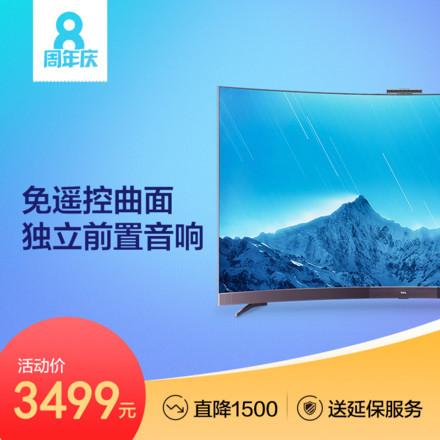 55A880C 55英寸免遥控智能曲面电视