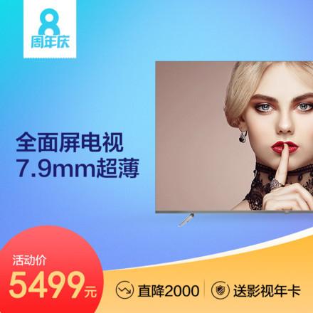 65A880U 65英寸全面屏超薄电视