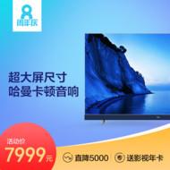 70A950U 70英寸全面屏哈曼卡顿电视