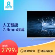 49A860U 49英寸人工智能超薄电视