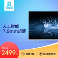 43A860U 43英寸人工智能超薄电视