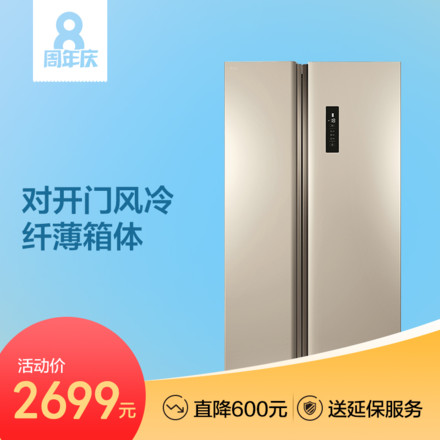 TCL515L对开门风冷无霜冰箱