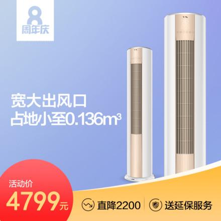 TCL大3匹二级智能柜机空调