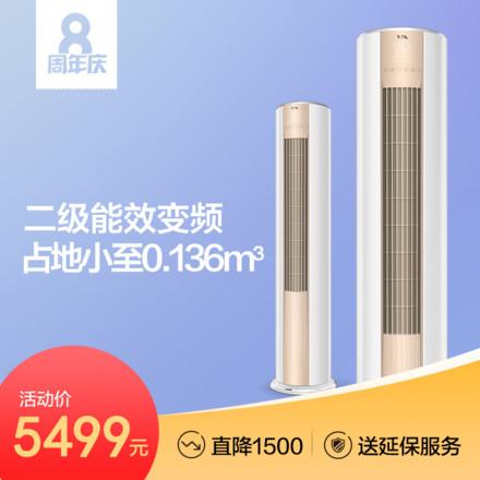 TCL大3匹二级智能变频空调