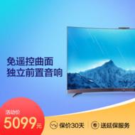 65A880C 65英寸免遥控智能曲面电视