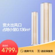 TCL大3匹智能冷暖柜机空调