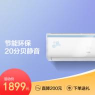 TCL大1.5匹定速静音冷暖空调