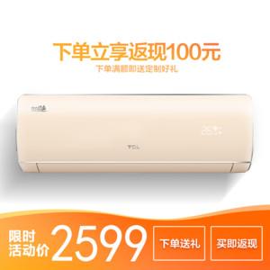 TCL大<span style='color:red'>1</span>匹一级能效变频冷暖空调