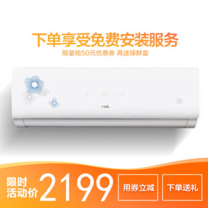 TCL1.5匹变频节能冷暖空调