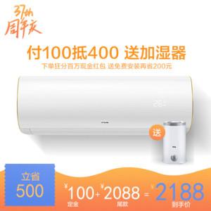 TCL大1.5匹二级变频冷暖空调