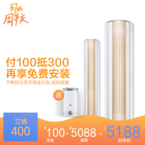 TCL大3匹二级冷暖变频空调