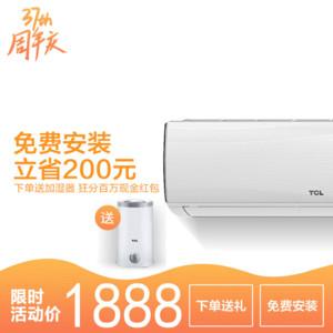 TCL大<span style='color:red'>1</span>匹变频节能冷暖空调