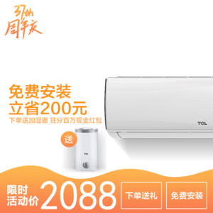 TCL大1.5匹变频节能冷暖空调