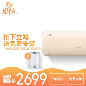 TCL1.5匹一级变频冷暖空调