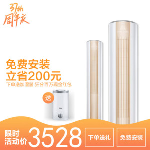 TCL大2匹二级智能冷暖空调
