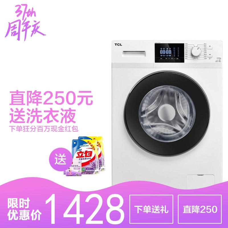 TCL8公斤变频滚筒洗衣机