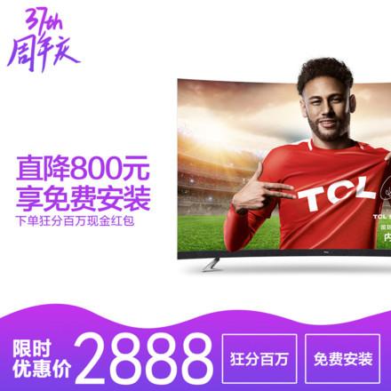 49T3 49英寸超薄运动曲面电视