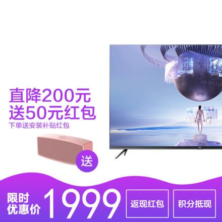 49V2 TCL49英寸全金属人工智能电视