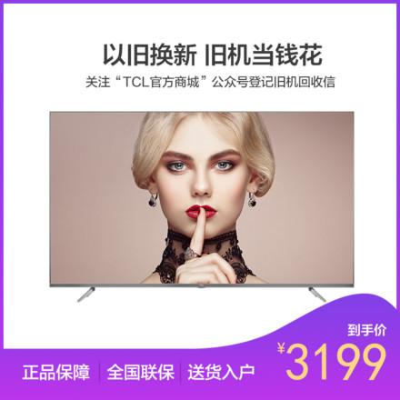 【以旧换新】65A880U 65英寸智慧<span style='color:red'>AI</span>超清薄电视