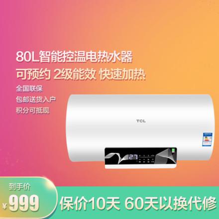 兴發80L智能控温电热水器