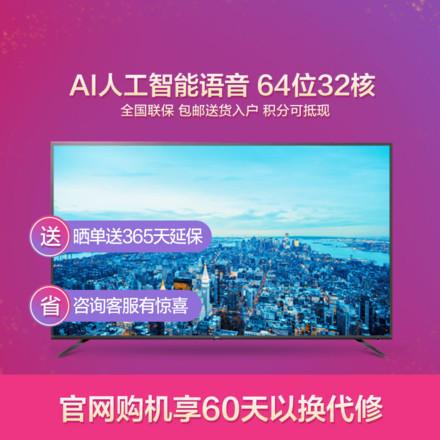 兴發 75V2 75英寸AI超智慧巨幕4K电视